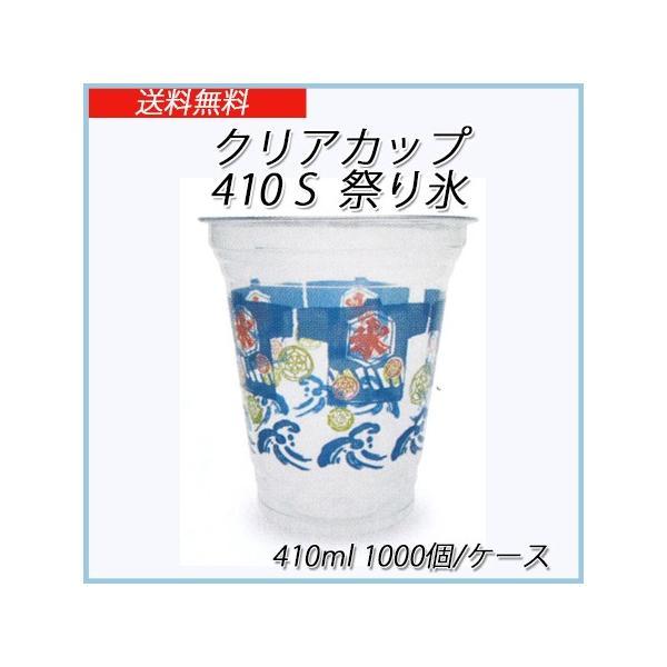 410s 祭り氷 410ml (1000個/ケース) 【氷カップ/柄入りカップ/フローズン/シャーベット/カップ/かき氷/使い捨て/業務用】