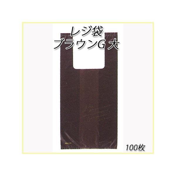 レジ袋 おしゃれ ビニール袋 業務用 ブラウンG大 (100枚)