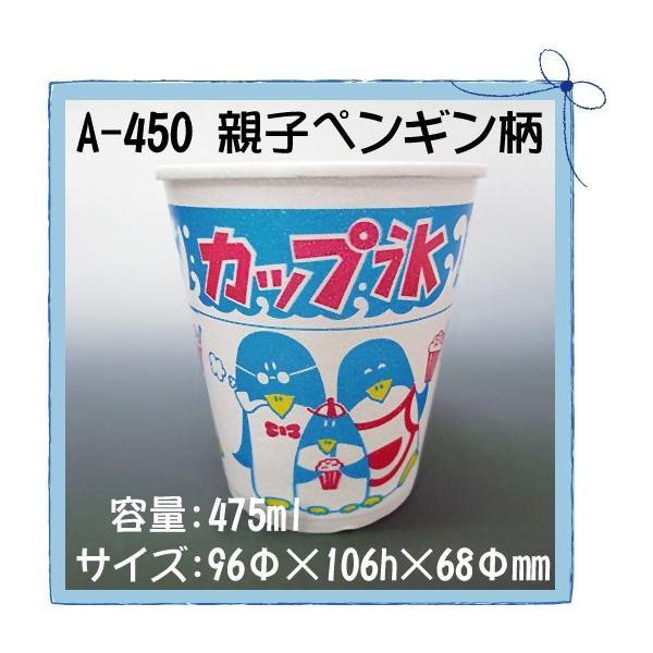 氷カップ(大) A-450 親子ペンギン柄 (50個)【カキ氷 フローズン シャーベット 使い捨て 業務用】