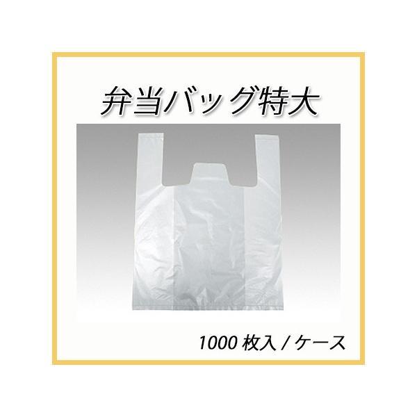 レジ袋 ビニール袋 業務用 弁当バッグ特大 (1000枚/ケース)