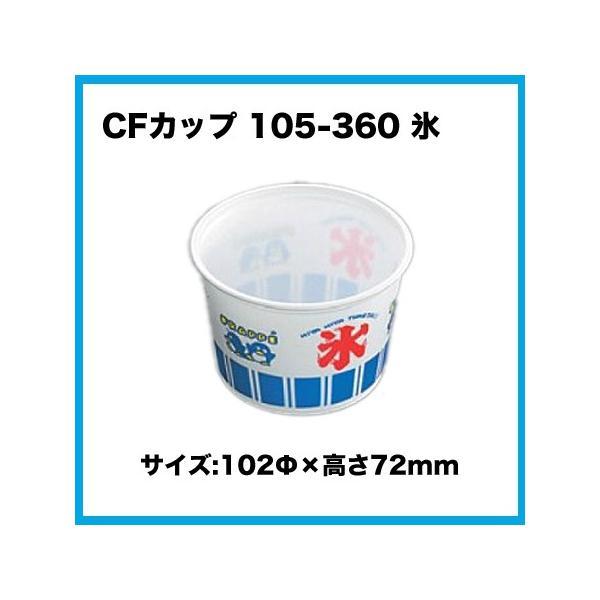 CFカップ105-360 氷 (2000枚/ケース)【カキ氷/フローズン/シャーベット/カップ/使い捨て/業務用/送料無料】
