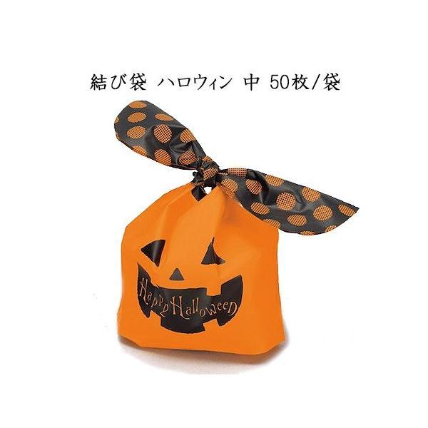 結び袋 ハロウィン 中 (50枚/袋)