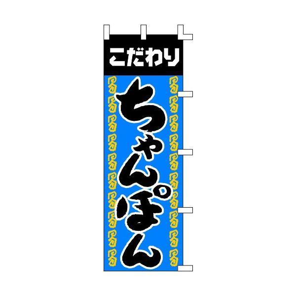 イベント お祭り 販促用 のぼり旗 ちゃんぽん