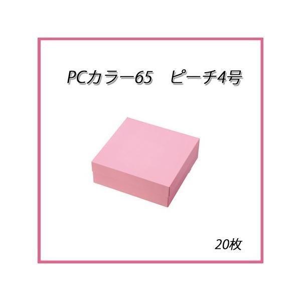 PC-カラー65 ピーチ 4号(20枚)【使い捨て/ケーキ/お菓子箱/ミニ/ギフト/洋菓子/焼き菓子/テイクアウト】
