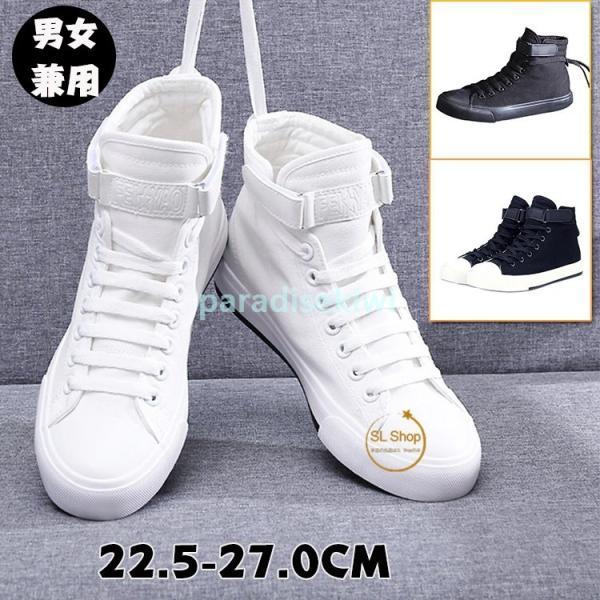 スニーカーレディースメンズハイカット白黒厚底履きやすい歩きやすい男女兼用シューズ靴2021