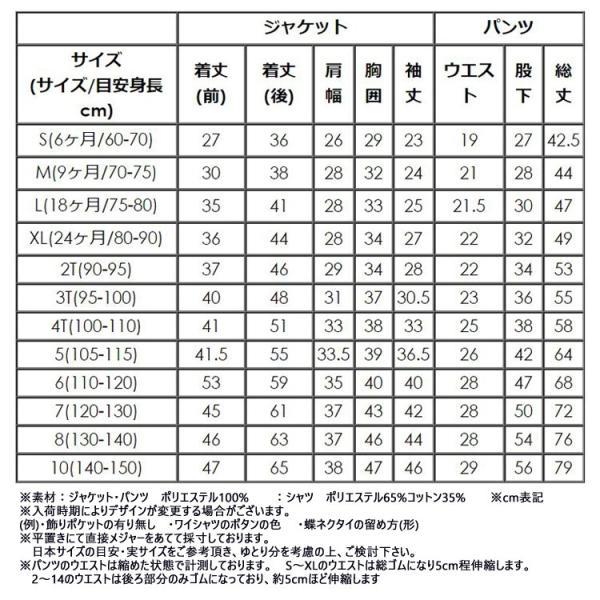サマーセール/ タキシード 130-150cm ホワイト ブラック ベスト 5点フルセット フォーマルウェア 子供タキシード|paranino-formalstyle|07