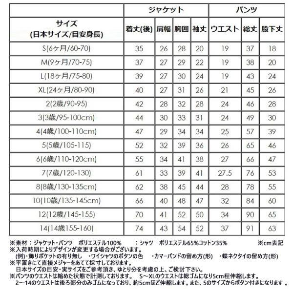 タキシード 子供 男の子 60-130cm ブラック 黒 フォーマル タキシード|paranino-formalstyle|08