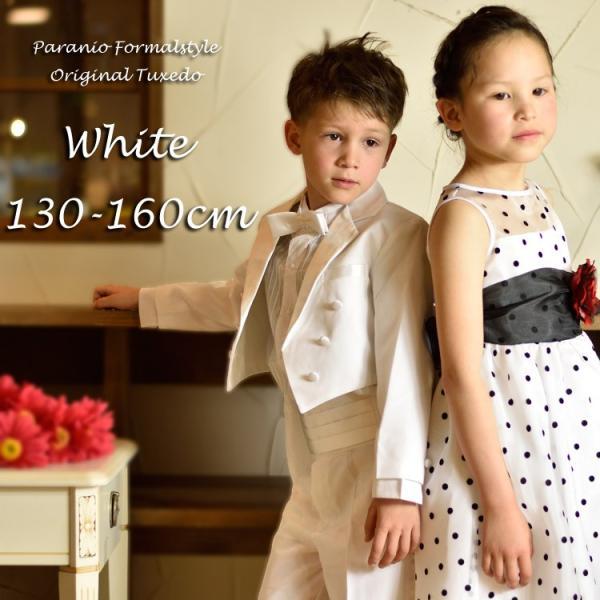 タキシード 子供 男の子 130-160cm ホワイト 白 フォーマル タキシード|paranino-formalstyle