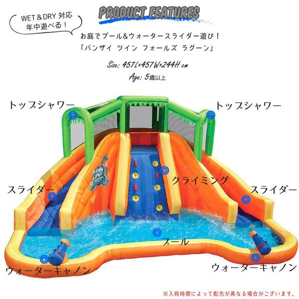 増税前SALE/ 大型プール 滑り台 ツインフォール ラグーン ウォーターパーク 家庭 施設 Banzai /配送区分B|paranino|02