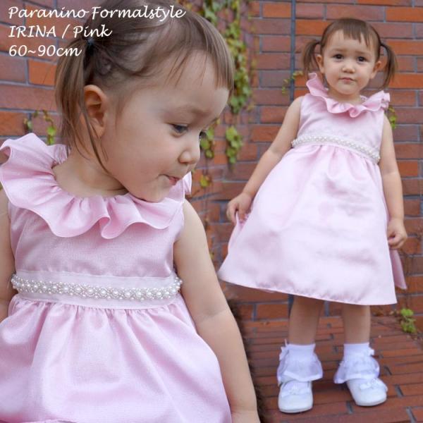 9f28613975adc ベビードレス フォーマル 女の子 60-90cm ピンク イリーナ  CRK-bc325 ...