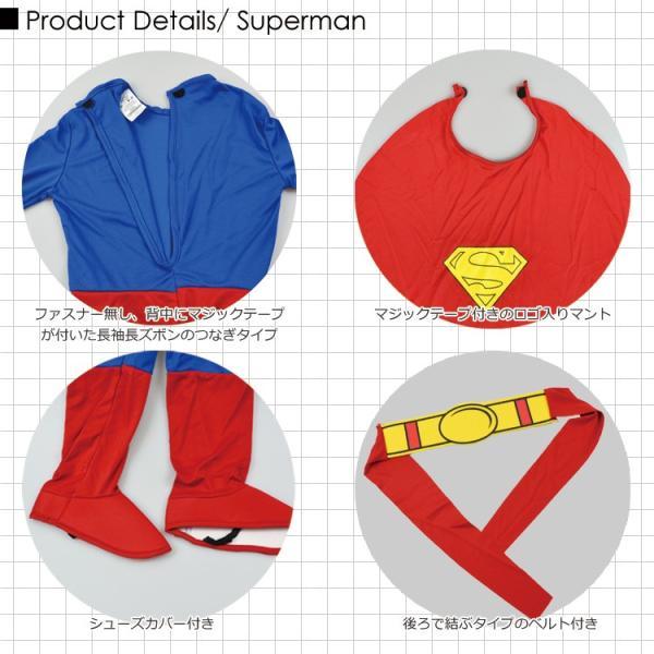 スーパーマン コスチューム 90-160cm 男の子 ハロウィン 仮装 子供 衣装 コスプレ|paranino|02