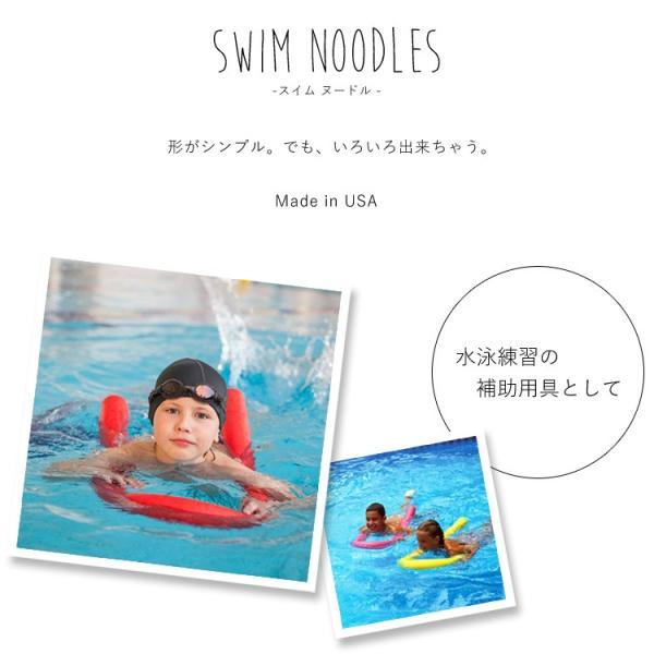 プールヌードル 浮く棒 スイムヌードル プールスティック 水泳 全5色 138cm 子供 大人 SwimWays|paranino|02