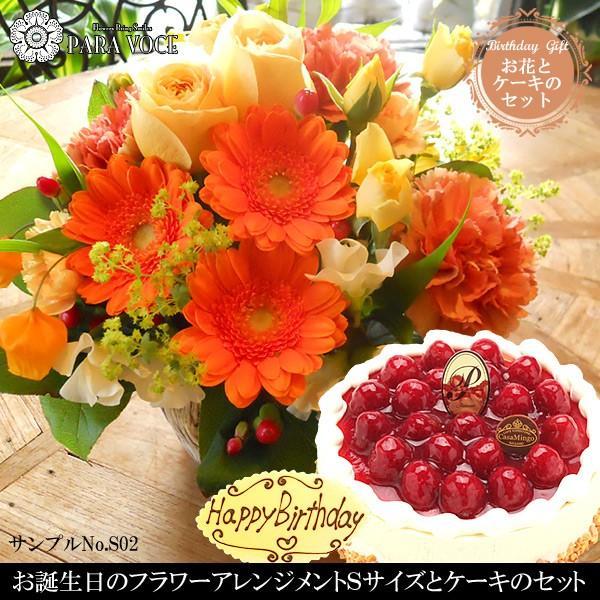 お誕生日のフラワーアレンジメントSサイズ ( No.S02 )と洋菓子店カサミンゴーの最高級ケーキとのギフトセット 花とスイーツセット ケーキと花のギフトセット
