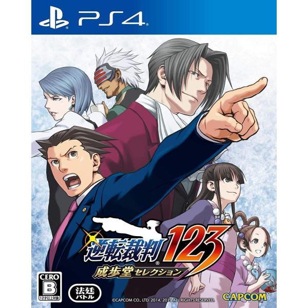 PS4 逆転裁判123 成歩堂セレクション