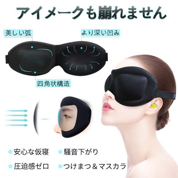 HUYOU ふよう 立体型 アイマスク 収納袋付 ブラック|parcel|03