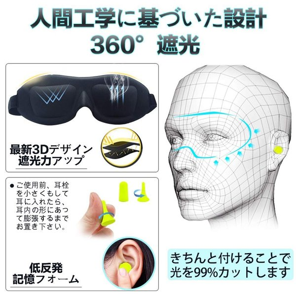 HUYOU ふよう 立体型 アイマスク 収納袋付 ブラック|parcel|05