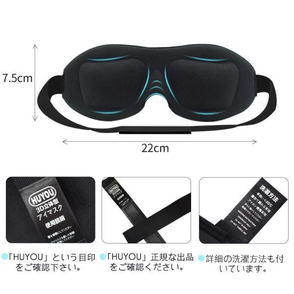 HUYOU ふよう 立体型 アイマスク 収納袋付 ブラック|parcel|07