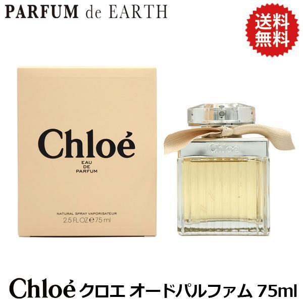 クロエ CHLOE オードパルファム 75ml EDP SP 送料無料【香水 レディース】