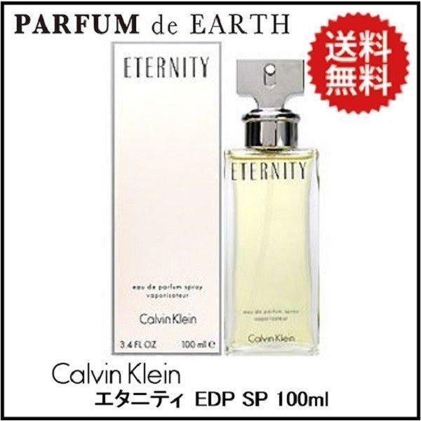 送料無料!カルバン クライン エタニティ EDP SP 100ml Calvin Klein レディース 香水 フレグランス parfumearth