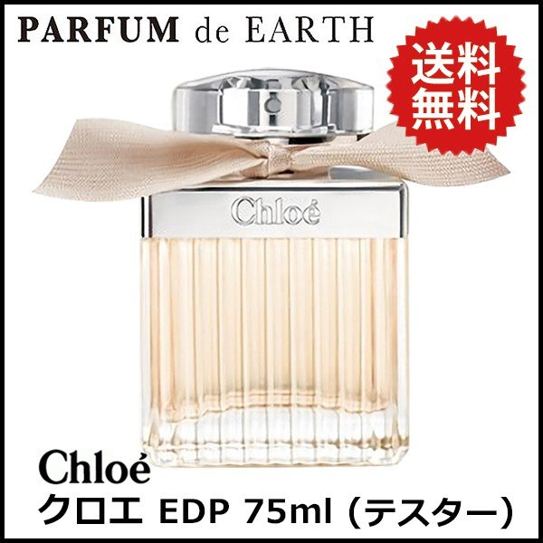 送料無料 クロエ CHLOE オードパルファム 75ml【訳あり】【テスター・未使用品】香水 フレグランス|parfumearth
