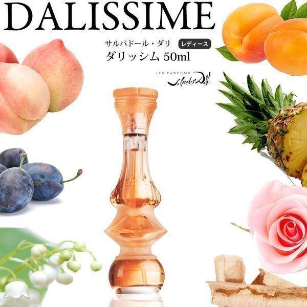 香水 フレグランス サルバドール・ダリ ダリッシム オードトワレ 50ml スプレイ ギフト プレゼント parfums-salvadordali