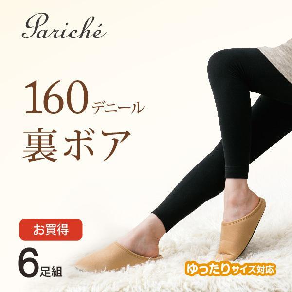 裏起毛 裏ボア レギンス レディース ふかふか まるで毛布10分丈 大きいサイズ 6足組|pariche