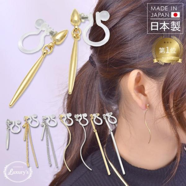 ノンホール イヤリング 日本製 樹脂 ノンホールピアス スティック バー メタル シンプル 可愛い|pariskids-net