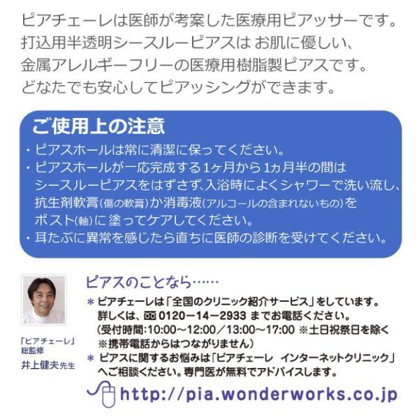 ピアッサー お医者さんが考案 医療用 ピアチェーレ r2018_ss はじめての ピアッサー 16g 透ピ 透明 樹脂 カバー アレルギー対応 ピアッサー j3s|pariskids-net|04