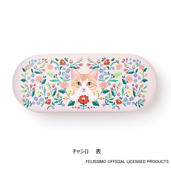 メガネケース かわいい  花と猫 チャシロ