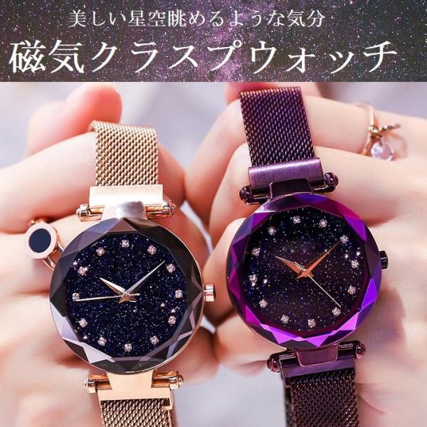 腕時計レディース女性時計おしゃれかわいい人気アクセサリー星空ファッションウォッチ腕時計20代30代40代nbhosi4321