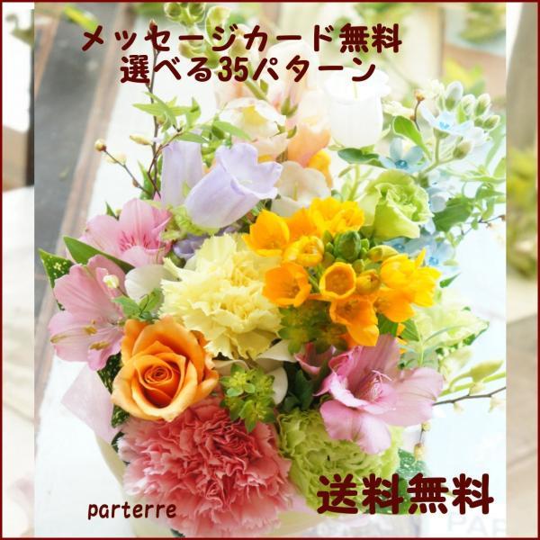 花 フラワーギフト プレゼント お祝い 生花 宅配 誕生日 女性 季節の花 記念 おしゃれ 無料メッセージカード付き|parterreflower
