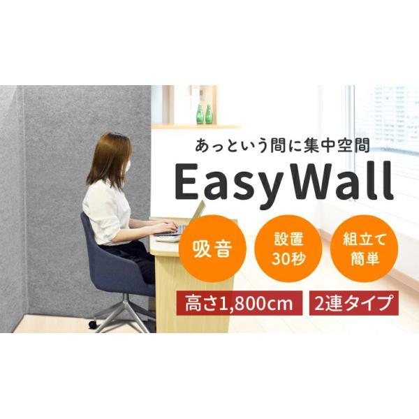 【2枚セット・H1800】組み立て簡単!折りたためる吸音パーテーション EasyWall 900×1800 衝立 仕切り 在宅ワーク テレビ会議 会議室 テレワーク|partition-lab|02
