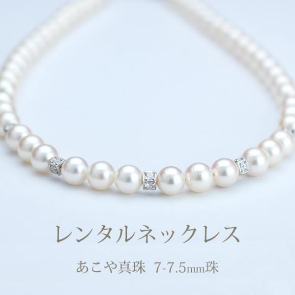 ネックレスレンタル 4日間 真珠 デザイン ネックレスイヤリング ピアスセット 003 あこや パール 往復送料無料|partners-rental