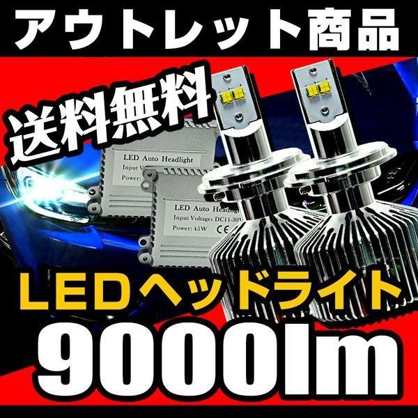 HIDより明るい LED ヘッドライト フォグランプ 9000lm H4 H8 H11 H16 HB4 HB3 送料無料 動画有り|parts-com