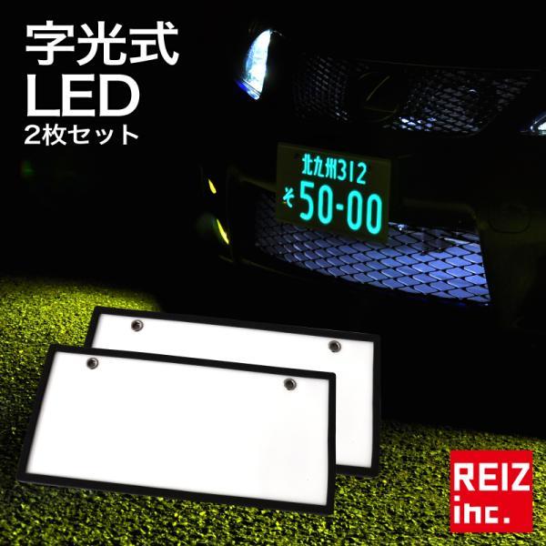 LED 字光式 ナンバープレート 2枚セット 全面発光 12V専用 普通車・軽対応 送料無料