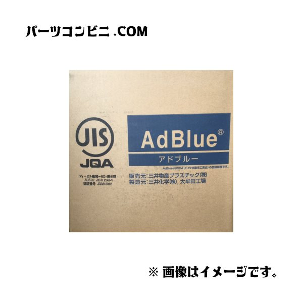三井化学製 尿素SCRシステム用補給水 AdBlue(アドブルー)20L バッグインボックス(給水ノズル同梱)尿素SCRシステム搭載ディーゼル車用