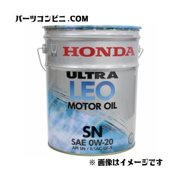 Honda(ホンダ)/純正 エンジンオイル ウルトラLEO 0W-20 SN 20L 08217-99977|parts-conveni