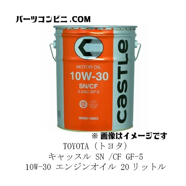 TOYOTA(トヨタ)/キャッスル SN /CF GF-5 10W-30 エンジンオイル 20リットル 08880-10803|parts-conveni