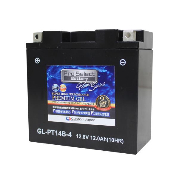 在庫30以上 Pro Select Battery(プロセレクトバッテリー) PSB119 GL-PT14B-4(GT14B-4互換)(ジェ... parts-department 02
