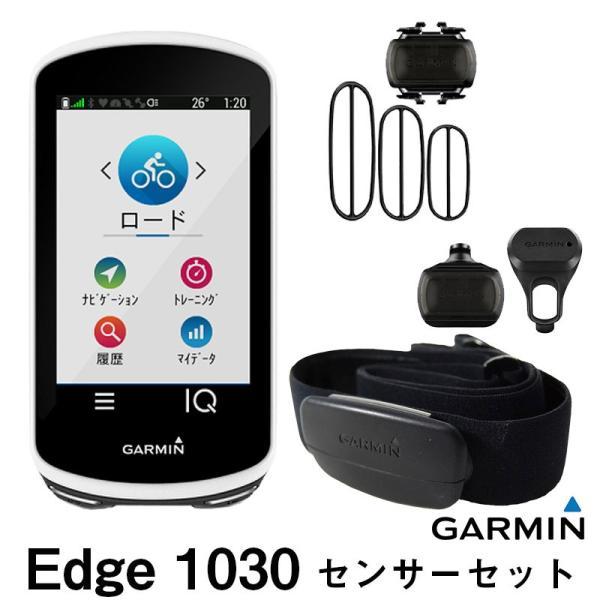 b491f142a9 GARMIN(ガーミン) edge 1030 (エッジ 1030j) センサーセット 日本語対応 GPS ...