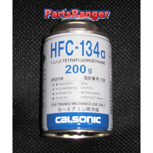 カルソニック フロンガス HFC−134a 200g 1本価格
