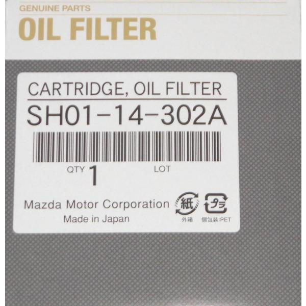 マッダ純正 オイルフィルター SH01−14−302A