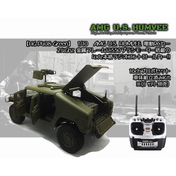 HG P408(STD)スタンダードKit 1/10 HUMVEE ハンヴィー(GREEN) 組立済 2.4Ghz 本格ホビーラジコン 4x4軍用車 HUMMER デルタフォース DEVGRU|parts758|02