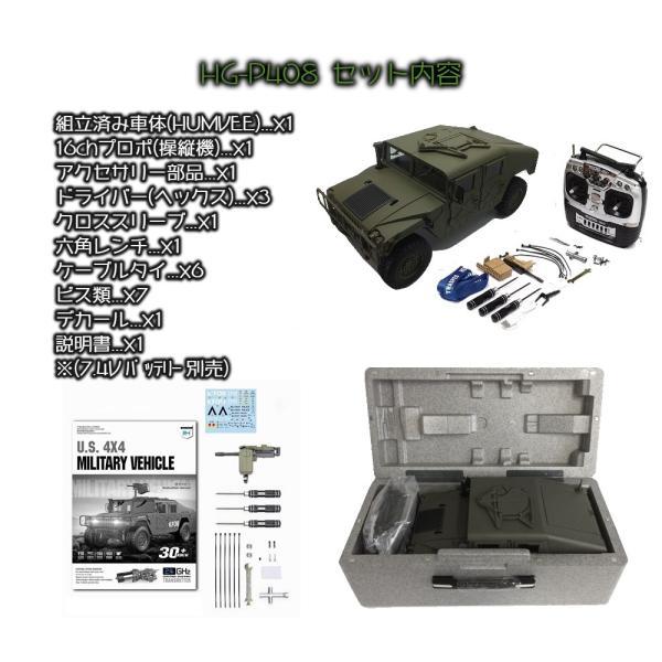 HG P408(STD)スタンダードKit 1/10 HUMVEE ハンヴィー(GREEN) 組立済 2.4Ghz 本格ホビーラジコン 4x4軍用車 HUMMER デルタフォース DEVGRU|parts758|09