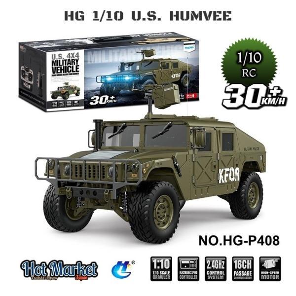 HG P408(STD)スタンダードKit 1/10 HUMVEE ハンヴィー(GREEN) 組立済 2.4Ghz 本格ホビーラジコン 4x4軍用車 HUMMER デルタフォース DEVGRU|parts758|10