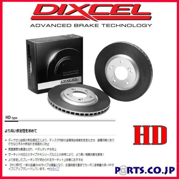ブレーキローター 88〜95 VW コラード 2.0i 16V (509A)  ディクセル  リア用 HD1352389 (ノベルティ) ディスクローター ブレーキディスク