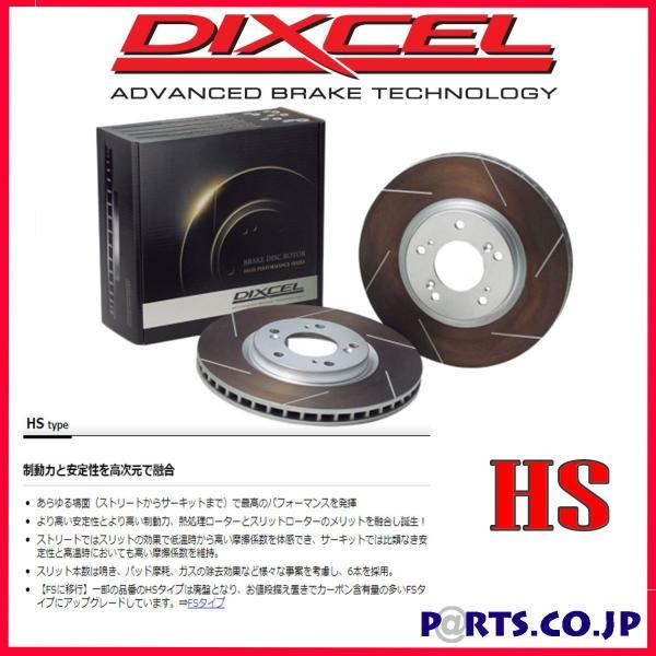 ブレーキローター 92〜 VW コラード 2.9 VR6 (50ABV)  ディクセル  リア用 HS1352714 (ノベルティ) ディスクローター ブレーキディスク
