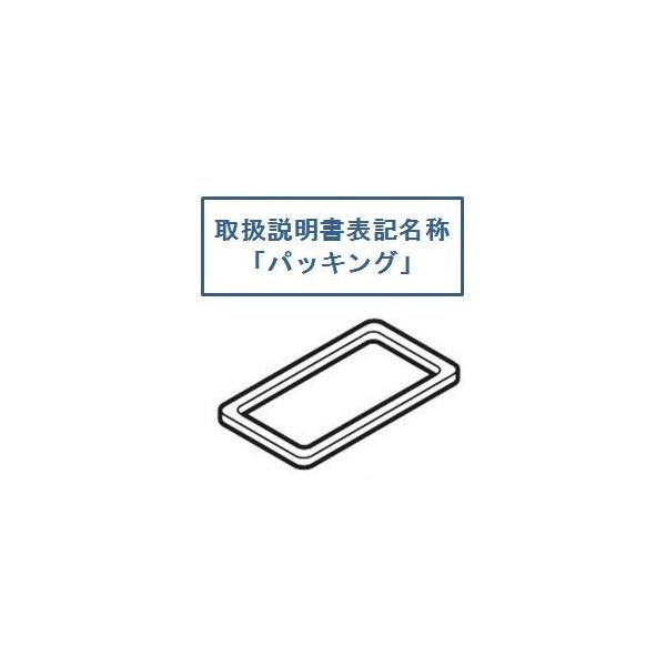 日立 HITACHI 冷蔵庫用パッキン(キュウスイタンク) R-S37BMV-016