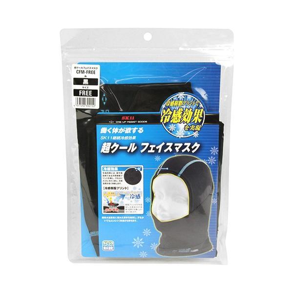 取寄 CFM-FREE 超クールフェイスマスク SK11 ブラック 1個|partsdirect|02