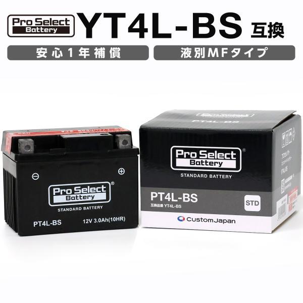 【1個売り】PT4L-BS (YT4L-BS互換)|partsdirect
